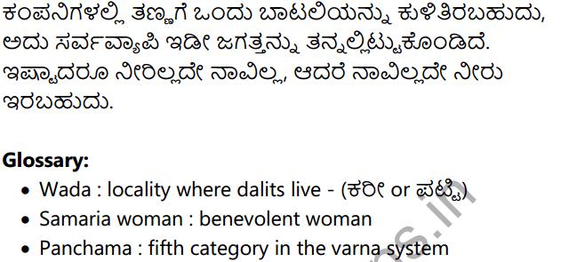 Water Summary in Kannada 2
