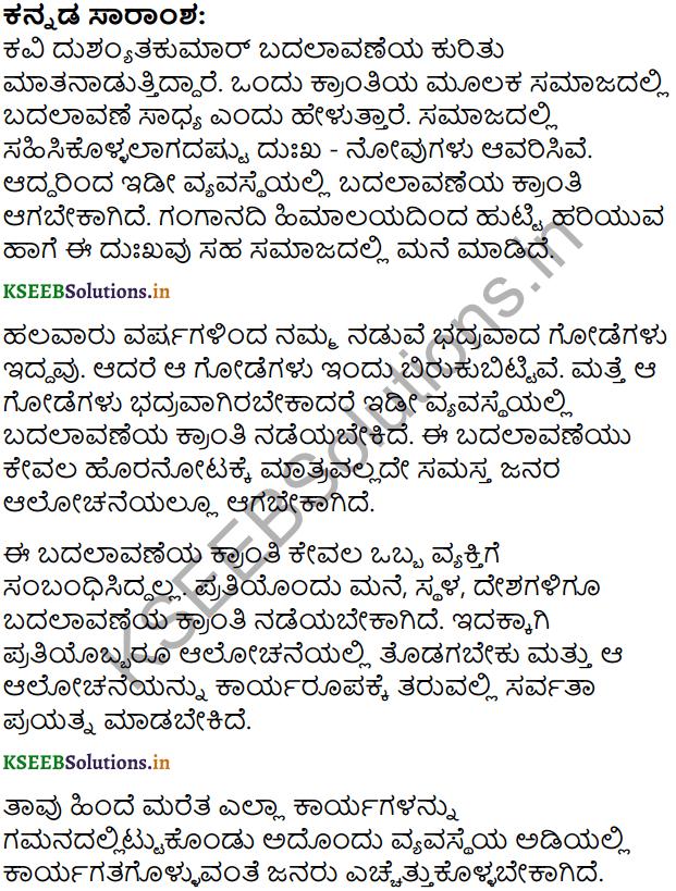 हो गई है पीर पर्वत-सी Summary in Kannada 1