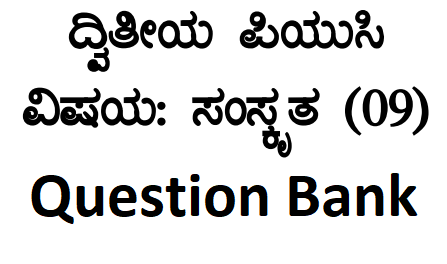 Karnataka 2nd PUC Sanskrit Question Bank with Answers Notes Guide Summary