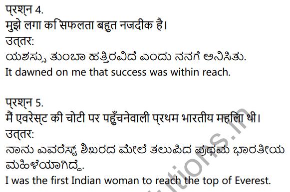KSEEB Solutions for Class 10 Hindi वल्लरी Chapter 13 महिला की साहस गाथा 2
