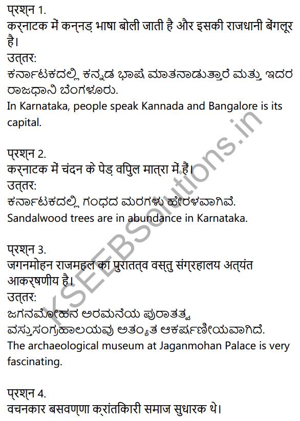 KSEEB Solutions for Class 10 Hindi वल्लरी Chapter 15 कर्नाटक संपदा 1