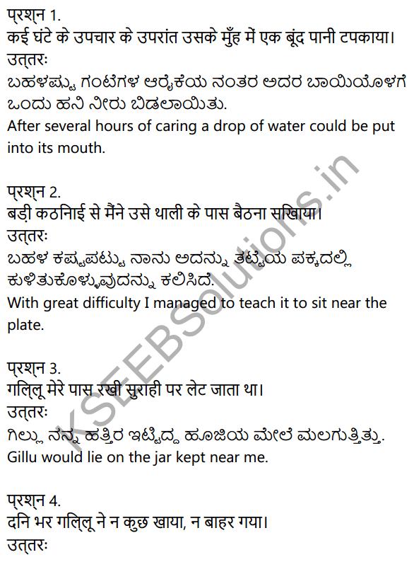 KSEEB Solutions for Class 10 Hindi वल्लरी Chapter 3 गिल्लू 1