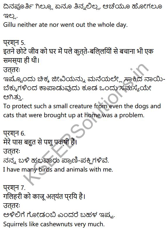 KSEEB Solutions for Class 10 Hindi वल्लरी Chapter 3 गिल्लू 2