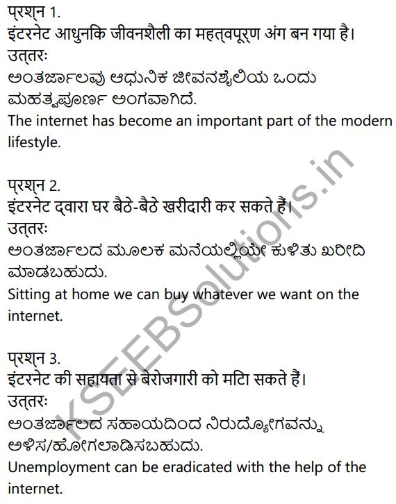 KSEEB Solutions for Class 10 Hindi वल्लरी Chapter 8 इंटरनेट क्रांति 1