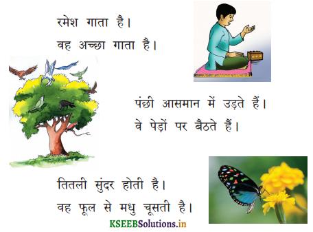 KSEEB Solutions for Class 6 Hindi वल्लरी Chapter 15 ता, ते, ती