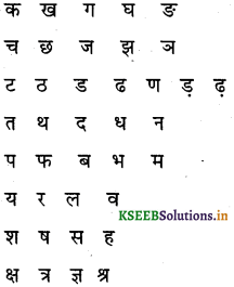 KSEEB Solutions for Class 6 Hindi वल्लरी Chapter 2 वर्णमाला 16
