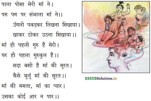 KSEEB Solutions for Class 6 Hindi वल्लरी Chapter 22 माँ का प्यार 1