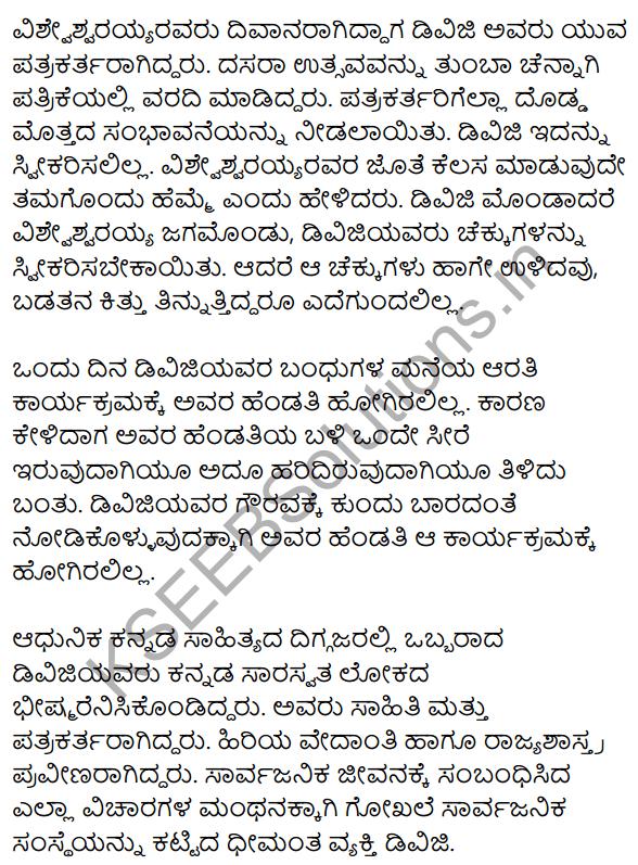 Sarthaka Badukina Sadhaka Summary in Kannada 4
