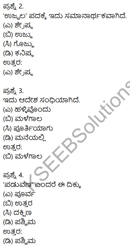 Siri Kannada Text Book Class 8 Solutions Gadya Chapter 3 Talakadina Vaibhava 11