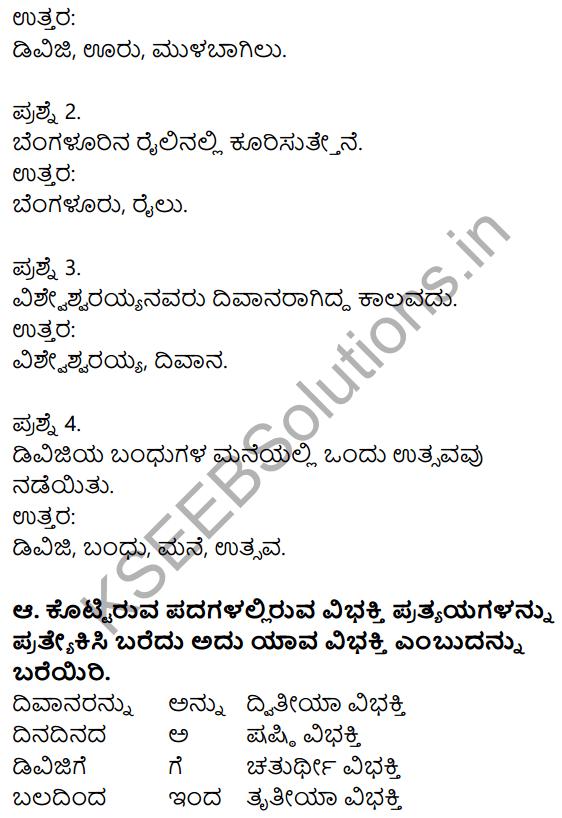 Siri Kannada Text Book Class 8 Solutions Gadya Chapter 4 Sarthaka Badukina Sadhaka 11