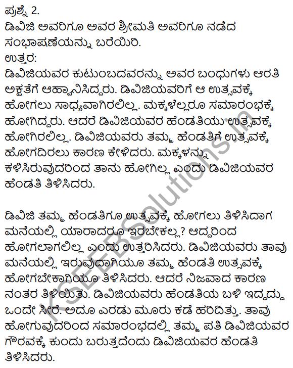Siri Kannada Text Book Class 8 Solutions Gadya Chapter 4 Sarthaka Badukina Sadhaka 6
