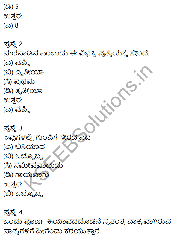 Siri Kannada Text Book Class 8 Solutions Gadya Chapter 7 Amma 13