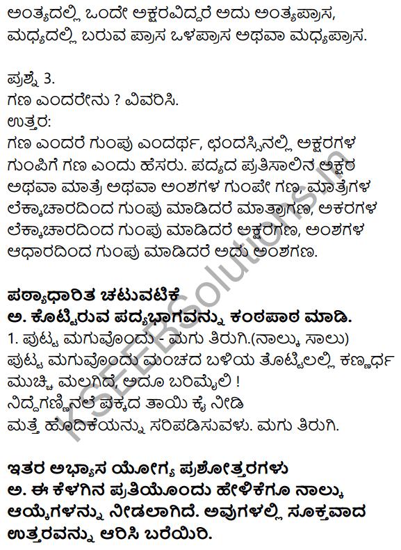 Siri Kannada Text Book Class 8 Solutions Padya Chapter 2 Sanna Sangati 7