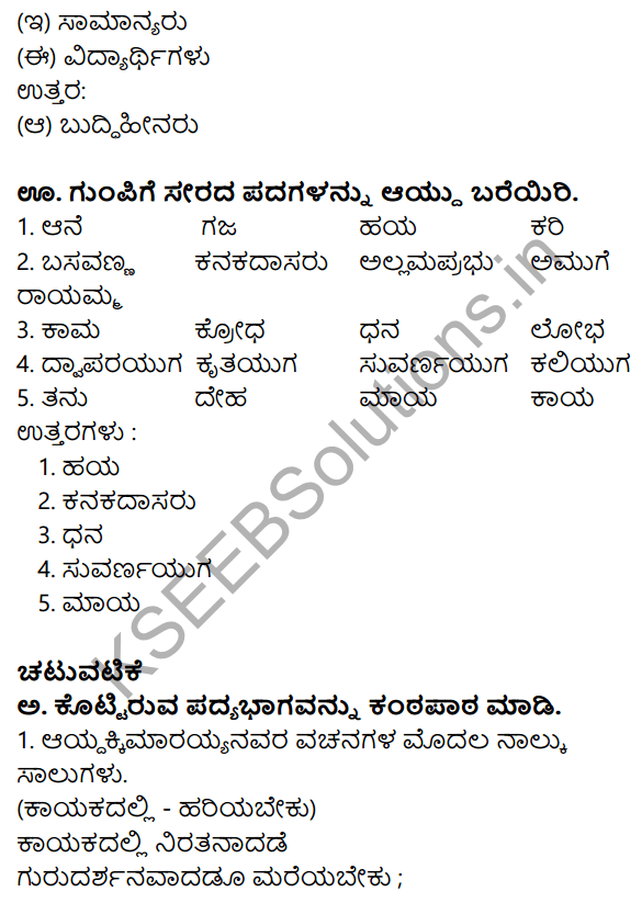Siri Kannada Text Book Class 8 Solutions Padya ​Chapter 5 Vachanamrut 10