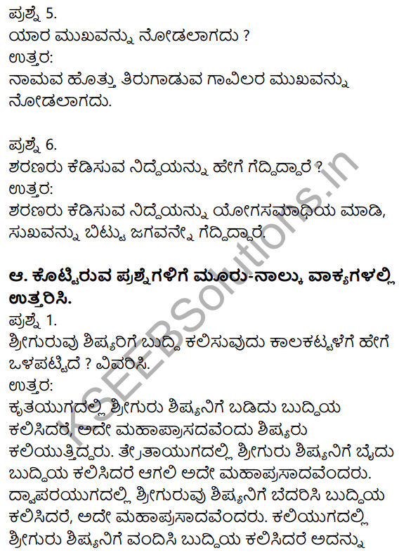 Siri Kannada Text Book Class 8 Solutions Padya ​Chapter 5 Vachanamrut 2