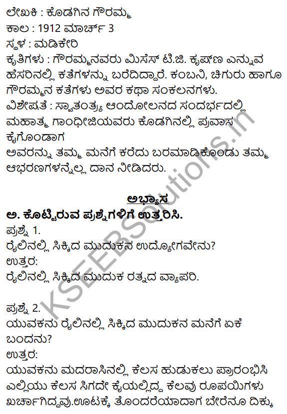 Siri Kannada Text Book Class 8 Solutions Pathya Puraka Adhyayana Chapter 3 Aahuti 1