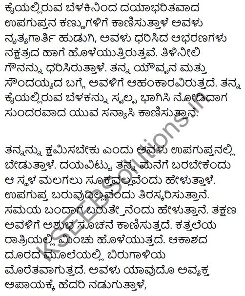 Upagupta Summary in Kannada 2