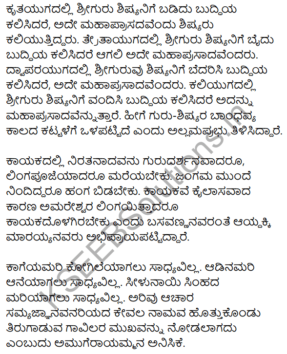 Vachanamrut Summary in Kannada 7