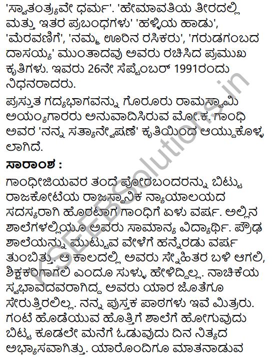 Gandhijiya Balya Summary in Kannada 2