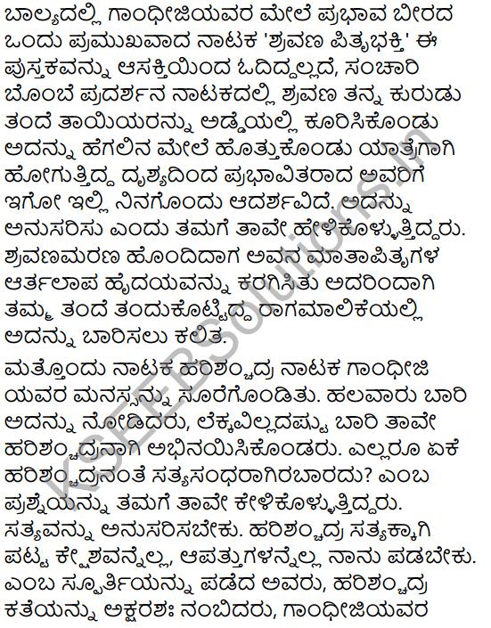 Gandhijiya Balya Summary in Kannada 4