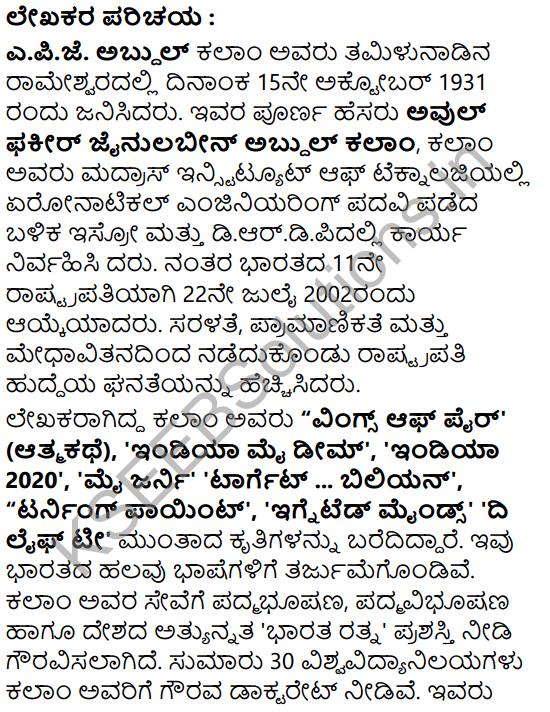 Kanasu Mattu Sandesha Summary in Kannada 1