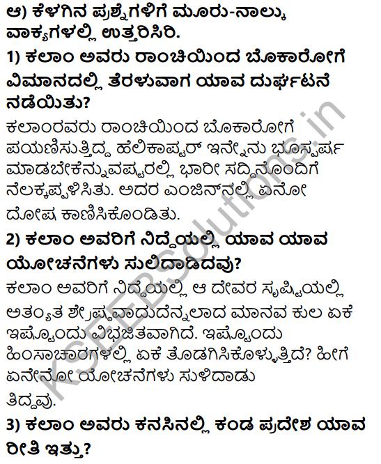 Tili Kannada Text Book Class 8 Solutions Gadya Chapter 2 Kanasu Mattu Sandesha 3