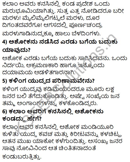 Tili Kannada Text Book Class 8 Solutions Gadya Chapter 2 Kanasu Mattu Sandesha 4