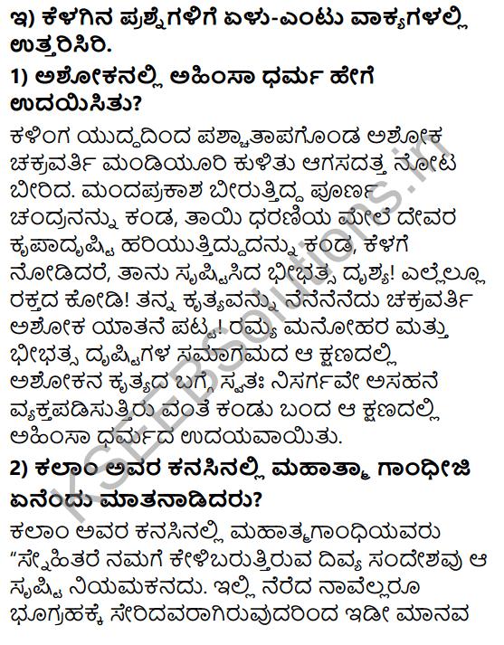 Tili Kannada Text Book Class 8 Solutions Gadya Chapter 2 Kanasu Mattu Sandesha 6