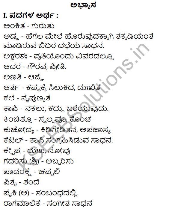 Tili Kannada Text Book Class 8 Solutions Gadya Chapter 3 Gandhijiya Balya 1