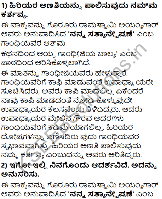 Tili Kannada Text Book Class 8 Solutions Gadya Chapter 3 Gandhijiya Balya 8