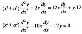 2nd PUC Basic Maths Question Bank Chapter 18 Differential Calculus 37