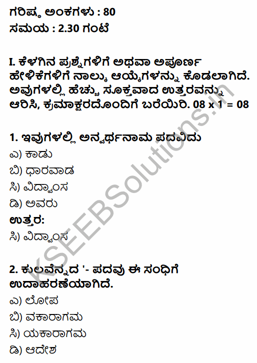 Karnataka SSLC Kannada Model Question Paper 1 with Answers (3rd Language) 1
