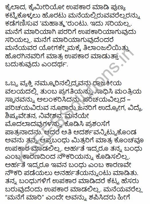 Karnataka SSLC Kannada Model Question Paper 1 with Answers (3rd Language) 17