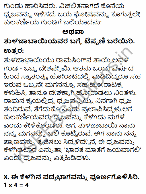 Karnataka SSLC Kannada Model Question Paper 1 with Answers (3rd Language) 20