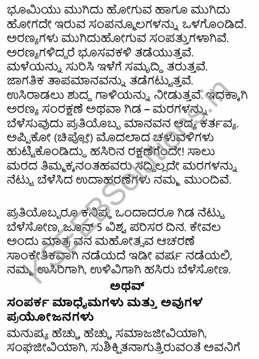 Karnataka SSLC Kannada Model Question Paper 1 with Answers (3rd Language) 25