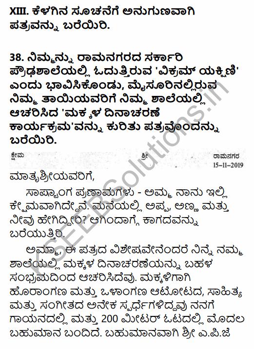 Karnataka SSLC Kannada Model Question Paper 1 with Answers (3rd Language) 28