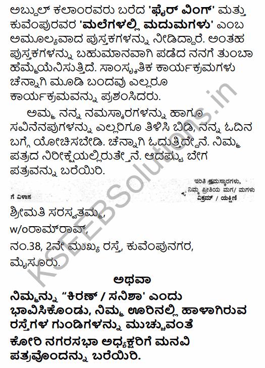 Karnataka SSLC Kannada Model Question Paper 1 with Answers (3rd Language) 29
