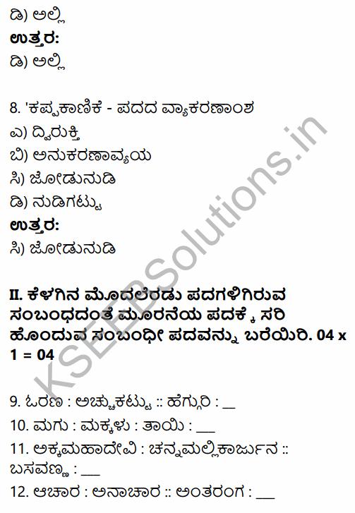Karnataka SSLC Kannada Model Question Paper 1 with Answers (3rd Language) 4