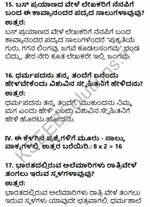 Karnataka SSLC Kannada Model Question Paper 1 with Answers (3rd Language) 6