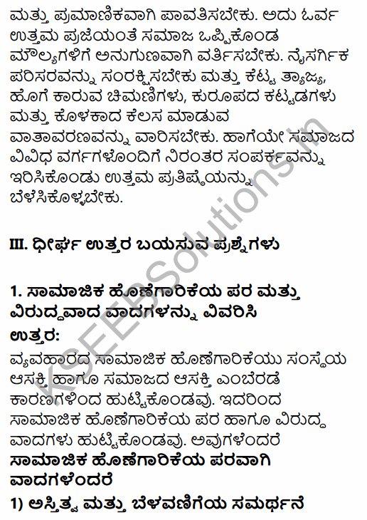 1st PUC Business Studies Question Bank Chapter 6 Social Responsibilities of Business and Business Ethics in Kannada 19