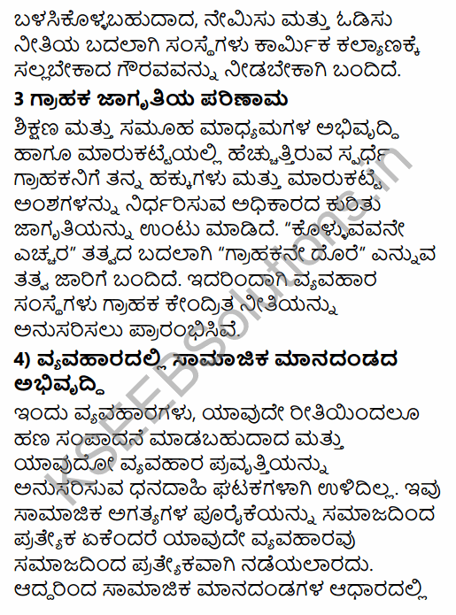 1st PUC Business Studies Question Bank Chapter 6 Social Responsibilities of Business and Business Ethics in Kannada 27