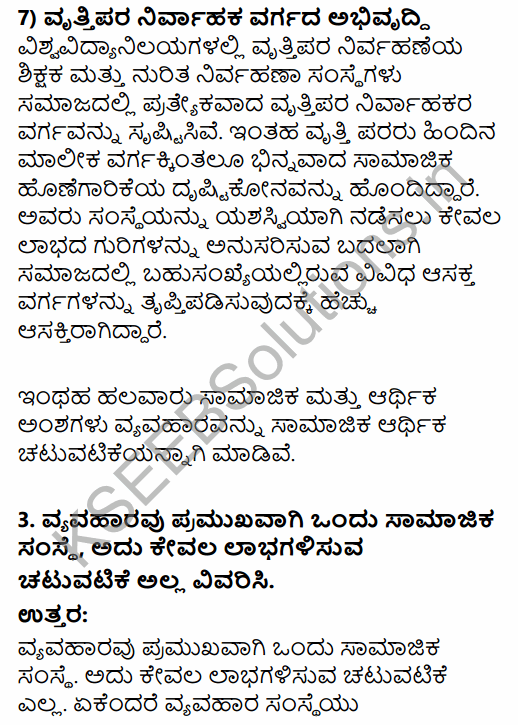 1st PUC Business Studies Question Bank Chapter 6 Social Responsibilities of Business and Business Ethics in Kannada 29