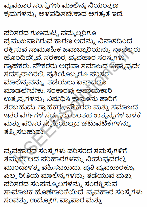 1st PUC Business Studies Question Bank Chapter 6 Social Responsibilities of Business and Business Ethics in Kannada 32