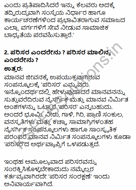 1st PUC Business Studies Question Bank Chapter 6 Social Responsibilities of Business and Business Ethics in Kannada 7