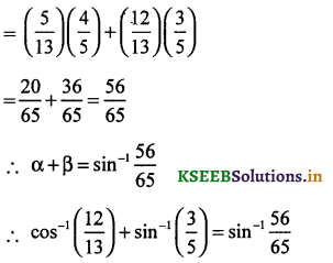 2nd PUC Maths Question Bank Chapter - 2 Inverse Trigonometric Functions - 85