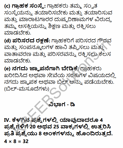 2nd PUC Political Science Model Question Paper 4 with Answers in Kannada 25