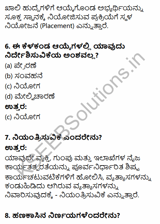 2nd PUC Political Science Model Question Paper 4 with Answers in Kannada 3