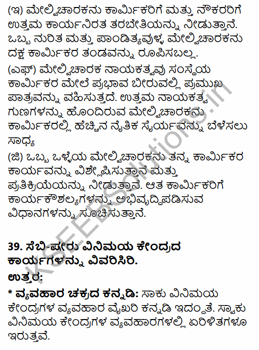 2nd PUC Political Science Model Question Paper 4 with Answers in Kannada 35