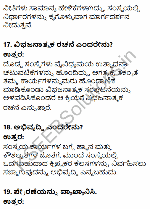 2nd PUC Political Science Model Question Paper 4 with Answers in Kannada 7