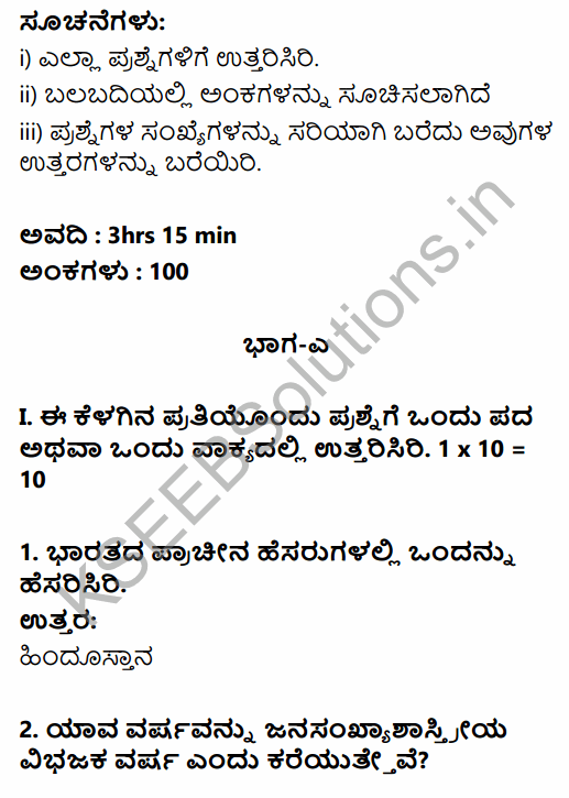 2nd PUC Sociology Previous Year Question Paper March 2019 in Kannada 1